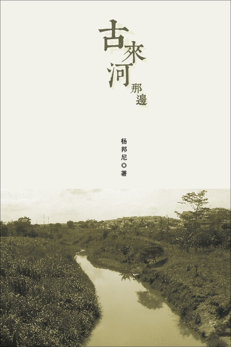 Kulai River Book Cover-preview04